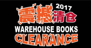 Popular's BIGGEST warehouse book clearance at Viva Expohall! From 24 Nov – 3 Dec 2017