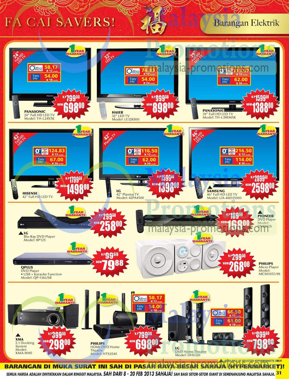 LED TVs, DVD Players, Home Theatre Systems, Panasonic, Haier, Samsung, LG, Philips, Pioneer, XMA