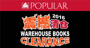 Featured image for Popular warehouse books clearance offers up to 80% off at Viva Home from 25 Nov – 4 Dec 2016